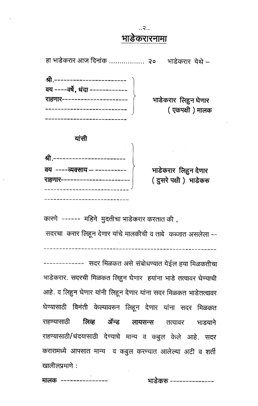 flat purchase agreement format in marathi  Rent Agreement Format