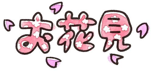 「お花見」のイラスト文字