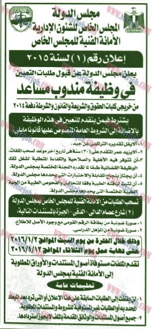 وظائف مجلس الدولة اعلان رقم 1 لسنة 2015