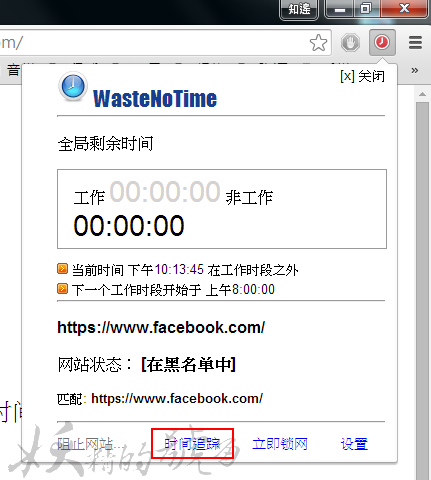 5 2 - [Chrome]管不住自己的上網習慣嗎?讓WasteNoTime來幫你!限制網站的瀏覽時間,讓你做回自己的主人