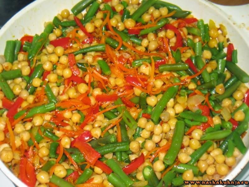Нут с овощами и стручковой фасолью