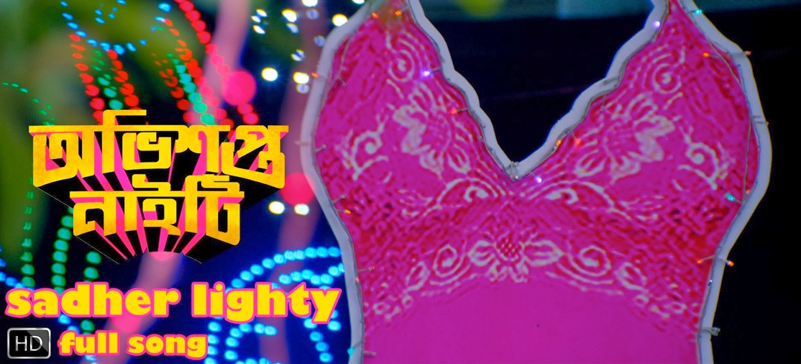Sadher Lighty - Obhishopto Nighty (2014) Bengali HD Video Watch Online