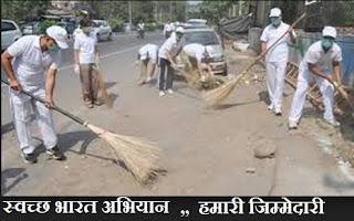 स्वच्छ भारत अभियान,  Swachh Bharat Mission in Hindi