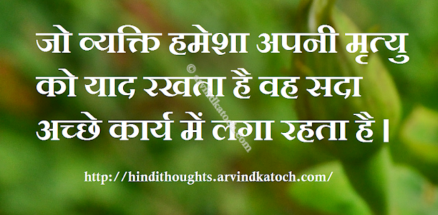 Death, Remember, Good Deeds, Hindi Thought, Hindi Quote,