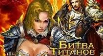 http://www.mmogameonline.ru/2015/01/bitva-titanov.html