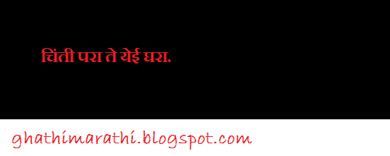 marathi mhani starting from cha4