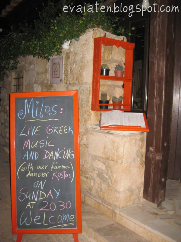 Greek Salad - a blog from Greece: Mylos - the best restaurant in ...