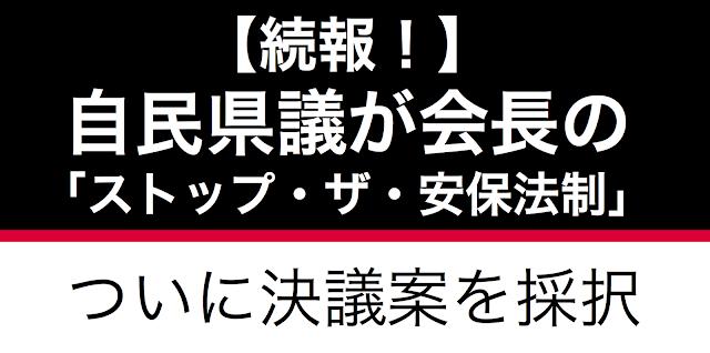 先日、広島県庄原市での自民県議が代表の安保法制反対運動の発足をお伝えしたが、具体的に動き出した。決議案を採択し、署名も募っている。自民県議が安保法制反対運動を主導するのは全国的に珍しい。9月にかけてされる中、どのような議論を生むのか、注視したい。
