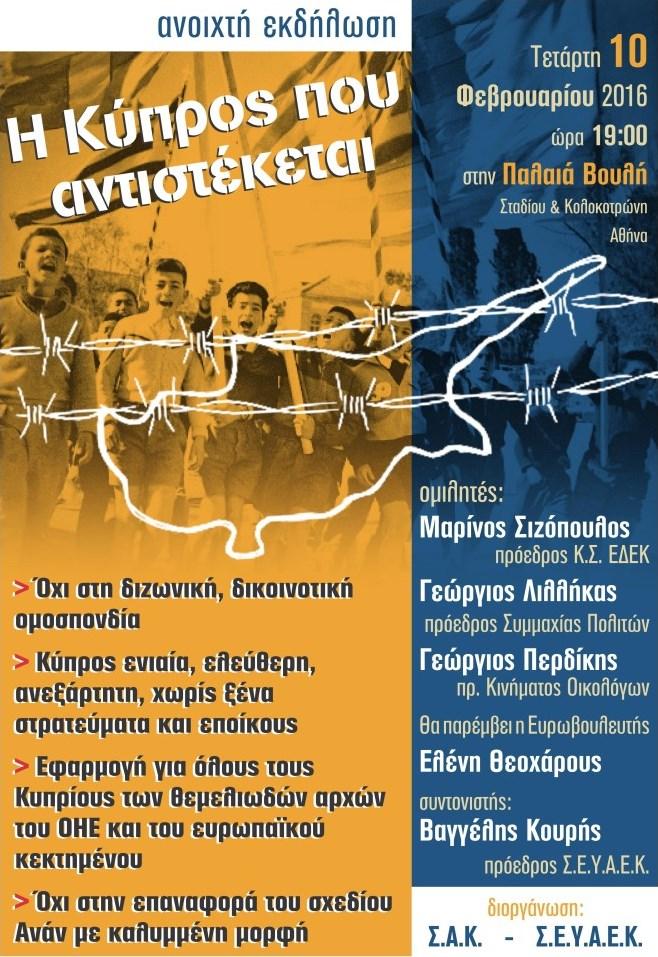 Κύπρος, Ενιαία, Ελεύθερη, Ανεξάρτητη