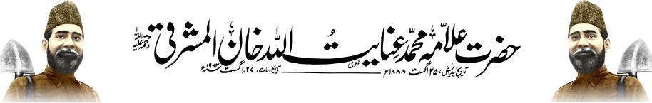 علامہ عنایت اللہ خان المشرقی