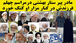 مادر بسیار پیر و خواهر ستار بهشتی به فرمان انقلابیون فرسوده با مشت و لگد عوامل نامحرم و ماموران سان