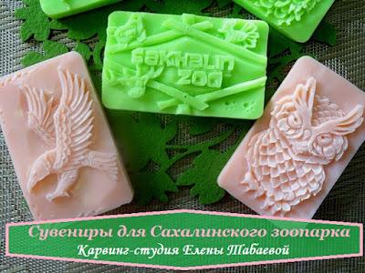 сахалинские сувениры мыло подарочное