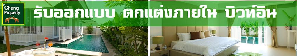 รับออกแบบตกแต่งภายในพัทยา บิวท์อินพัทยา ตกแต่งร้านอาหาร ตกแต่งร้านกาแฟ Built in Pattaya