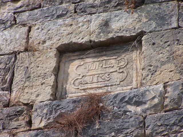 """Preveza; Tepedelenli Ali Paşa'dan kalan yadigâr yazıt; """"Maşallah; 1807"""""""