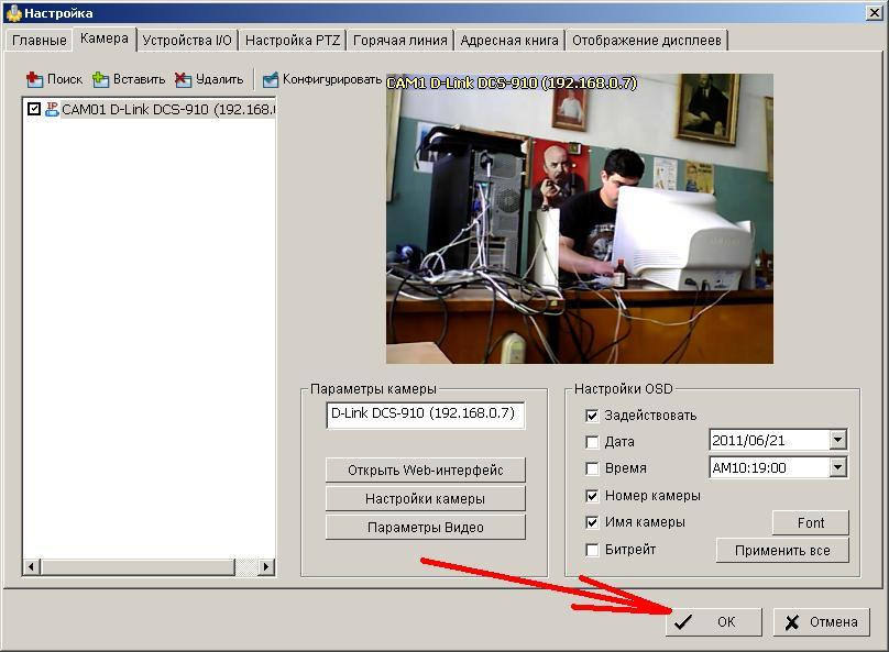 D Viewcam инструкция на русском - фото 8