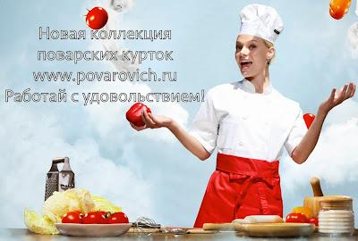 http://untex.ru/market/povarskaya_odezhda/