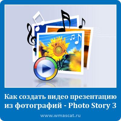 бесплатная программа для создания видео презентаций из фотографий - Photo Story 3 для Windows