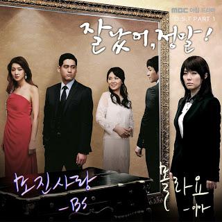 BS & IKhA - 모진사랑, 몰라요, Good For You (잘났어 정말) OST Part.1