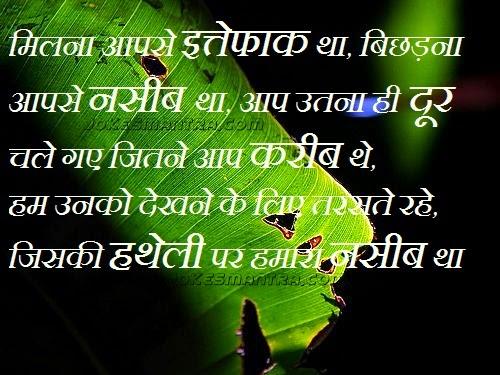 English Message For Love Wallpaper : Hindi Shayari Dosti In English Love Romantic Image SMS Photos Impages Pics Wallpapers: October 2014
