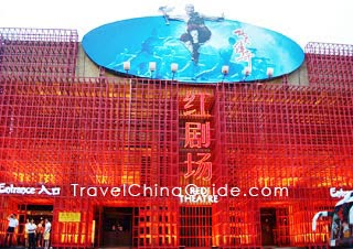 Red Theater, Beijing