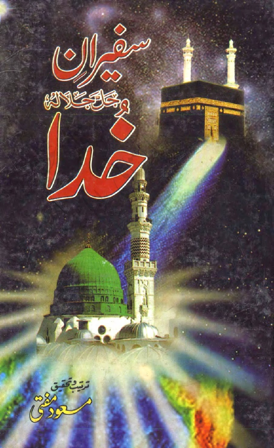 Safeeran e Khuda By Masood Mufti Read Online