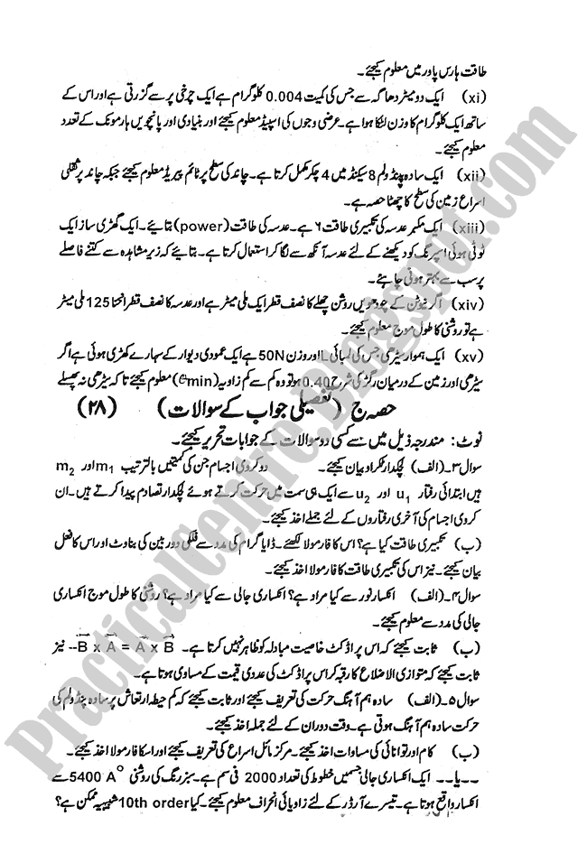Physics-urdu-2010-five-year-paper-class-XI