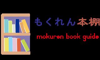 もくれん本棚 おすすめブックガイド