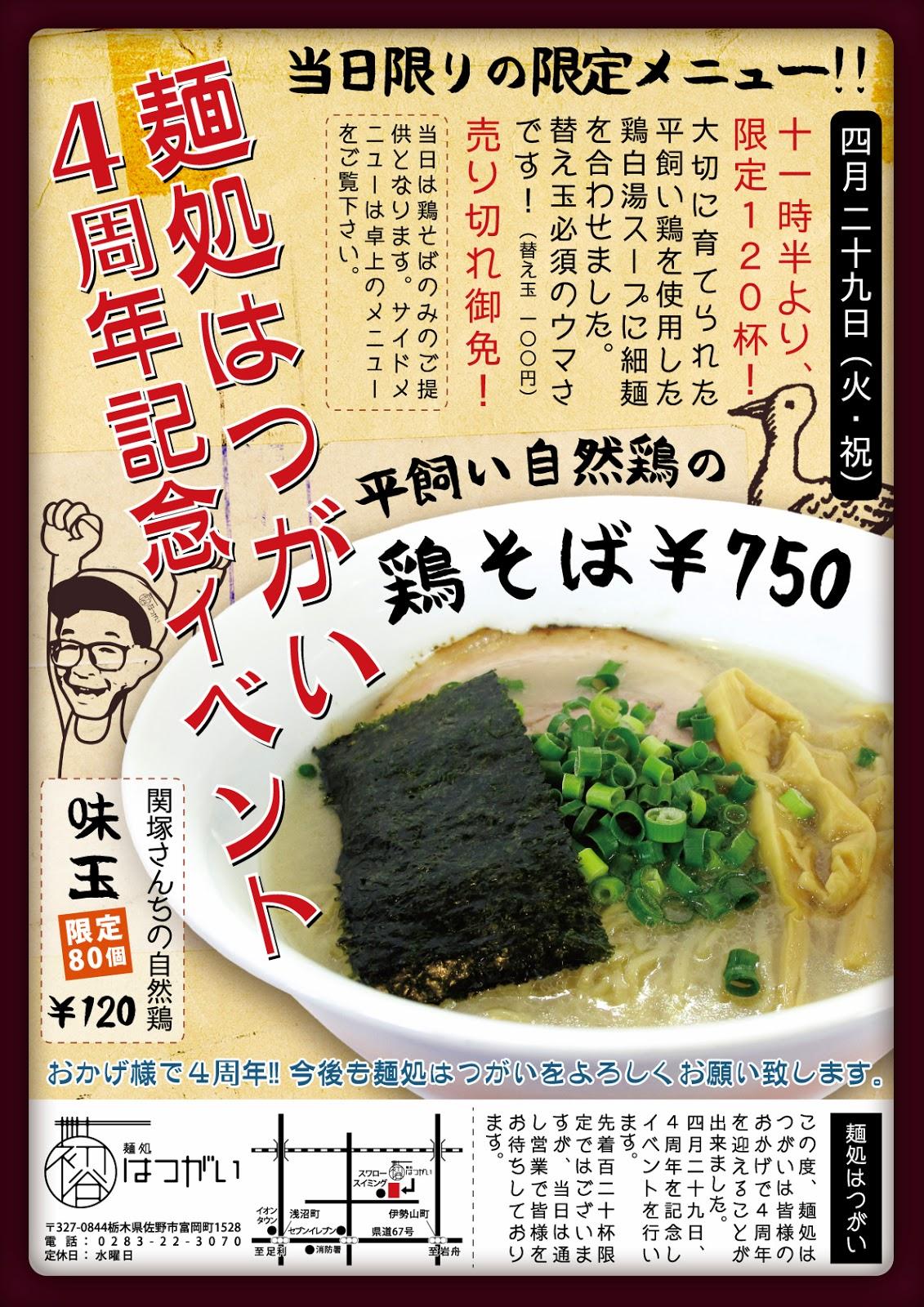 麺処はつがい・4周年記念イベント