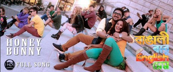 Honey Bunny - Bangali Babu English Mem (2014) Watch Online