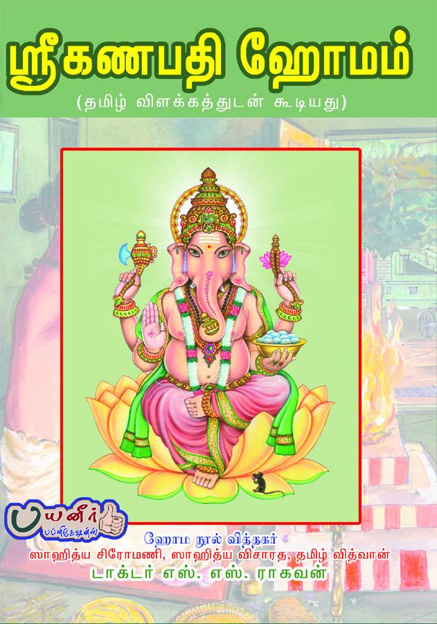 Navagraha Mantra In Tamil Pdf