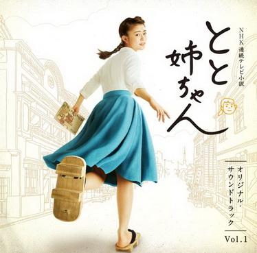 [ドラマ] 連続テレビ小説 とと姉ちゃん (2016)