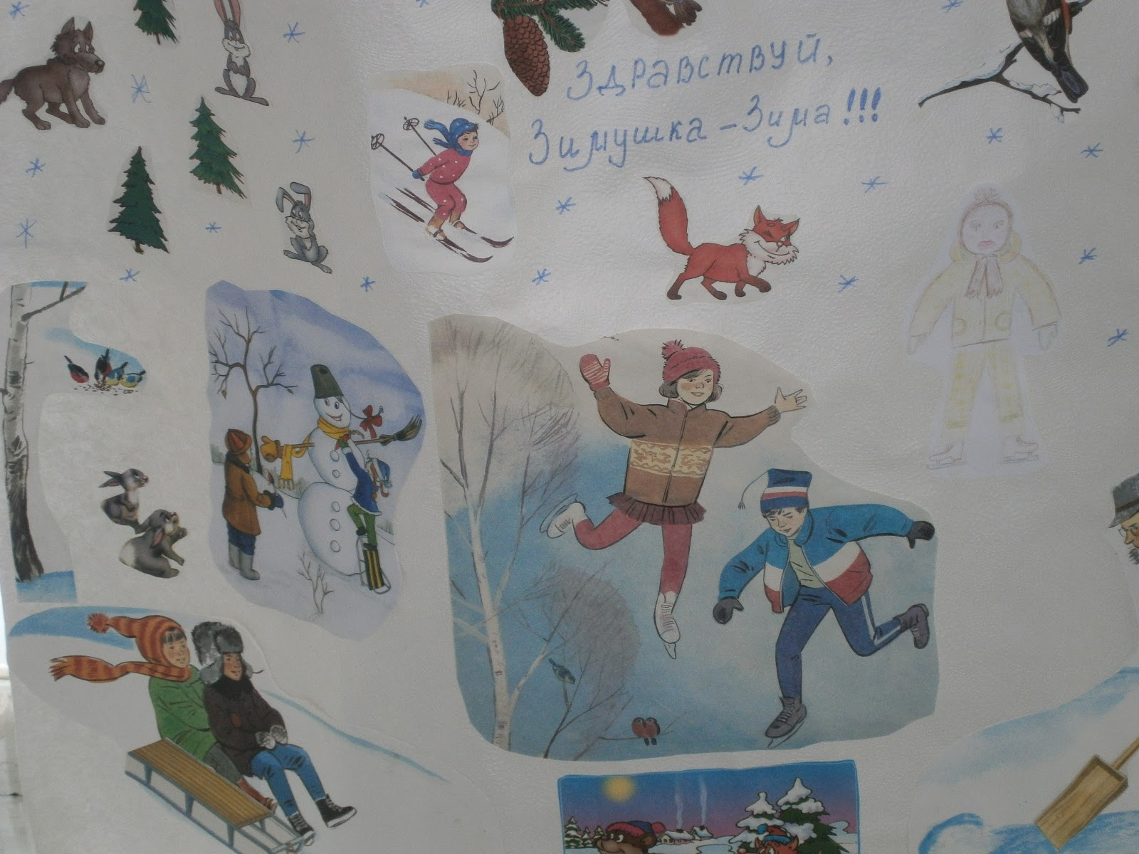 знакомство детей с зимними развлечениями
