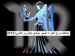 توقعات برج العذراء لشهر نوفمبر (تشرين الثانى) 2015
