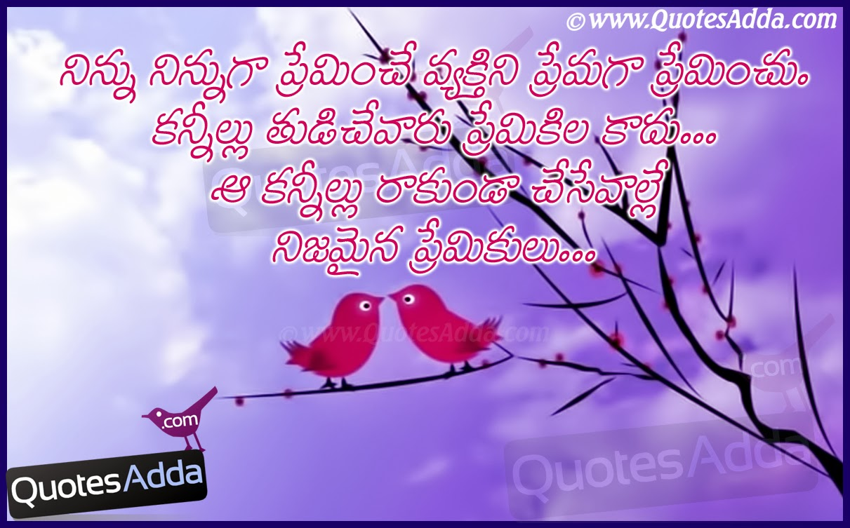 telugu nice love quotations telugu