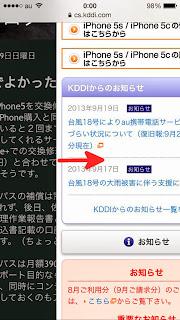 iOS7 Safariでスワイプして前のページに戻る