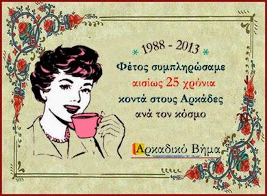 Χρόνια πολλά & καλές γιορτές με ή χωρίς ΔΕΗ