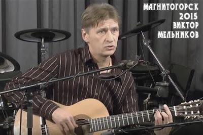 Бард Виктор Мельников. Песня «Встреча гостя»