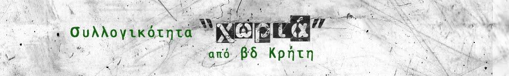 """συλλογικότητα """"χωριά"""" από βδ Κρήτη"""
