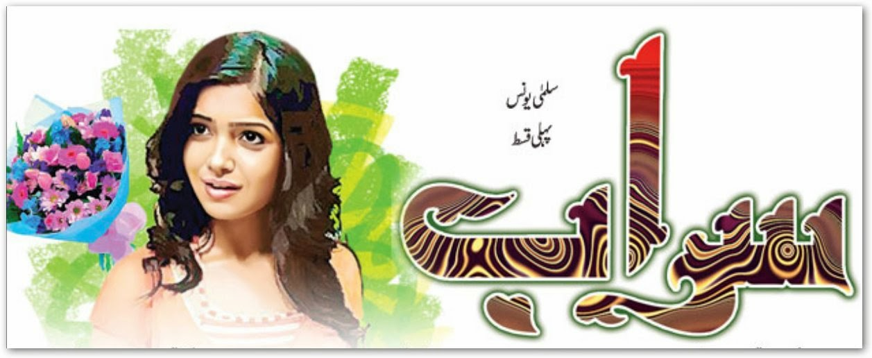 Sarab Urdu novel by Salma Younas pdf.