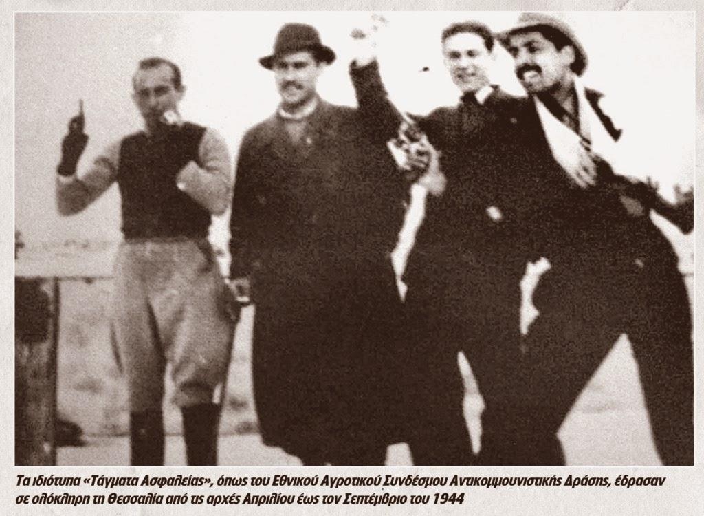 Εθνικός Αγροτικός Σύνδεσμος Αντικομμουνιστικής Δράσης (ΕΑΣΑΔ) 1944 – Μια πληγή για τον πληθυσμό της Θεσσαλίας