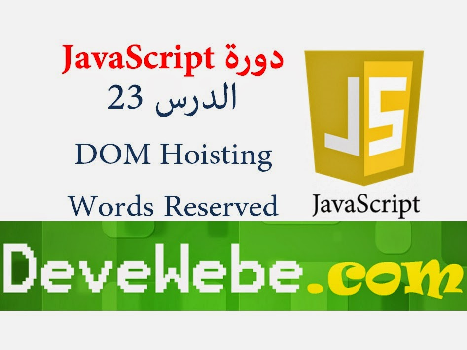 دورة JavaScript | شرح JavaScript | الدرس 23 |  شرح كل من Hoisting DOM Reserved Words