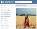 Я Вконтакте