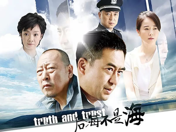 后海不是海 Truth and Trust
