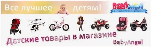Babyangel - интернет-магазин детских товаров