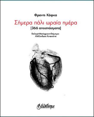 Κυκλοφορεί από τις Εκδόσεις Bibliothèque