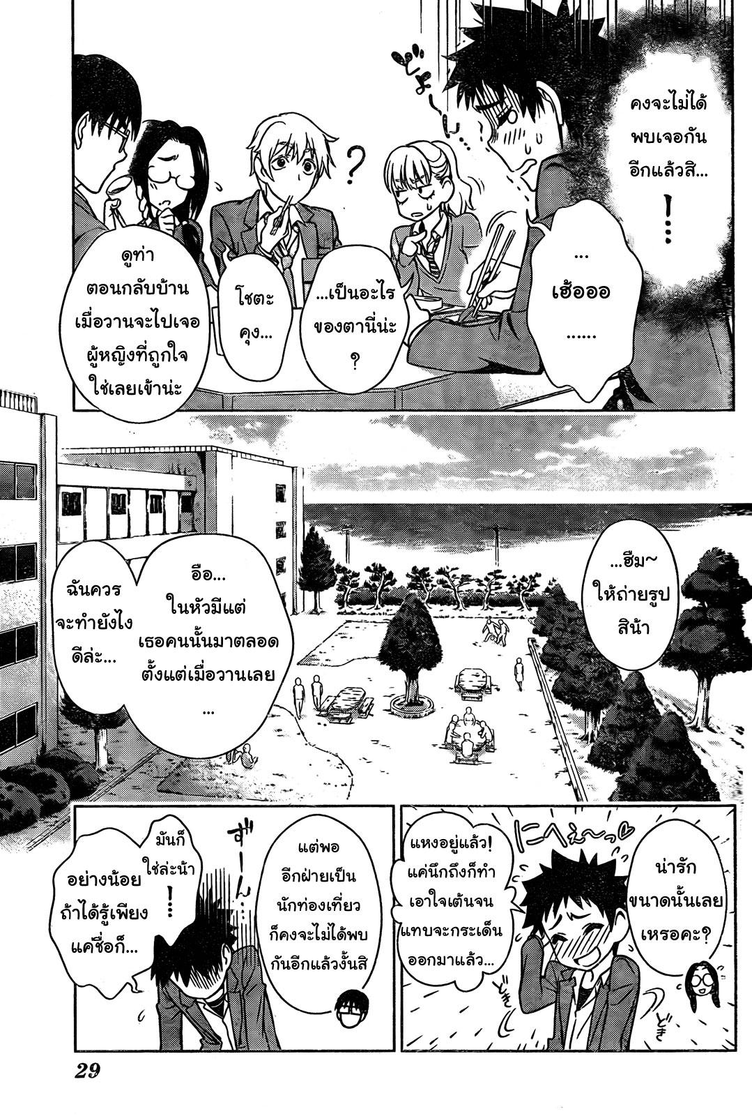 อ่านการ์ตูน Koisome Momiji 1 ภาพที่ 8