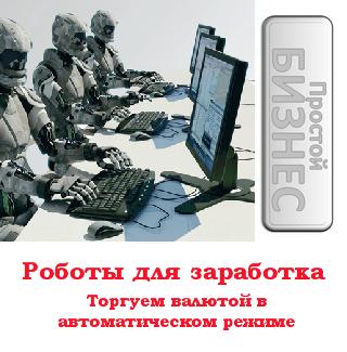 Софт для заработка