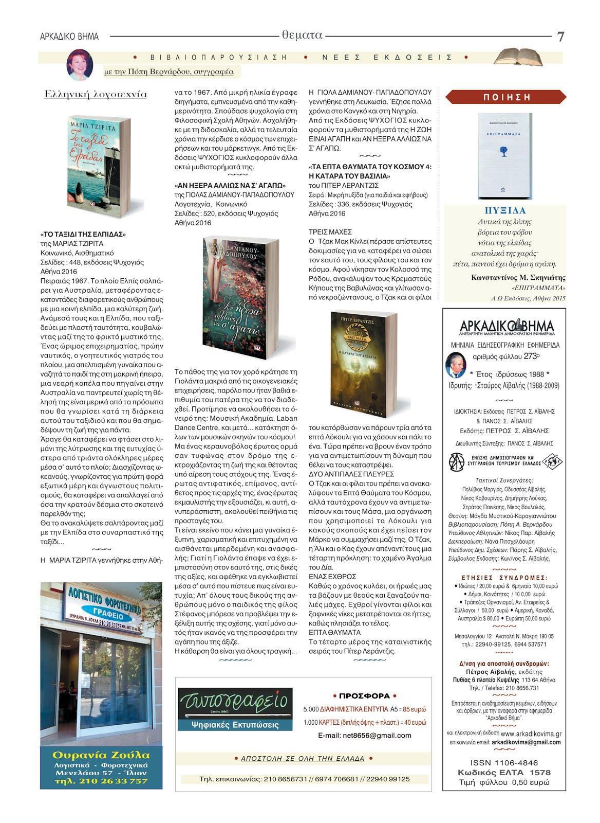 Αρκαδικό Βήμα κάθε μήνα μια σελίδα με νέες εκδόσεις