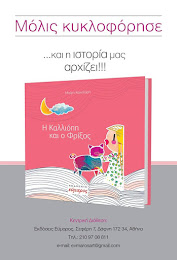 Παιδικό βιβλίο της Μαίρης Κακολύρη