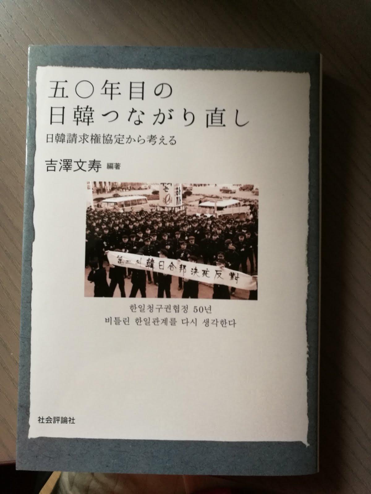 日韓関係の新刊書です
